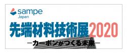 SAMPE Japan先端材料技術展